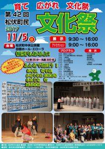 松伏文化祭20171105