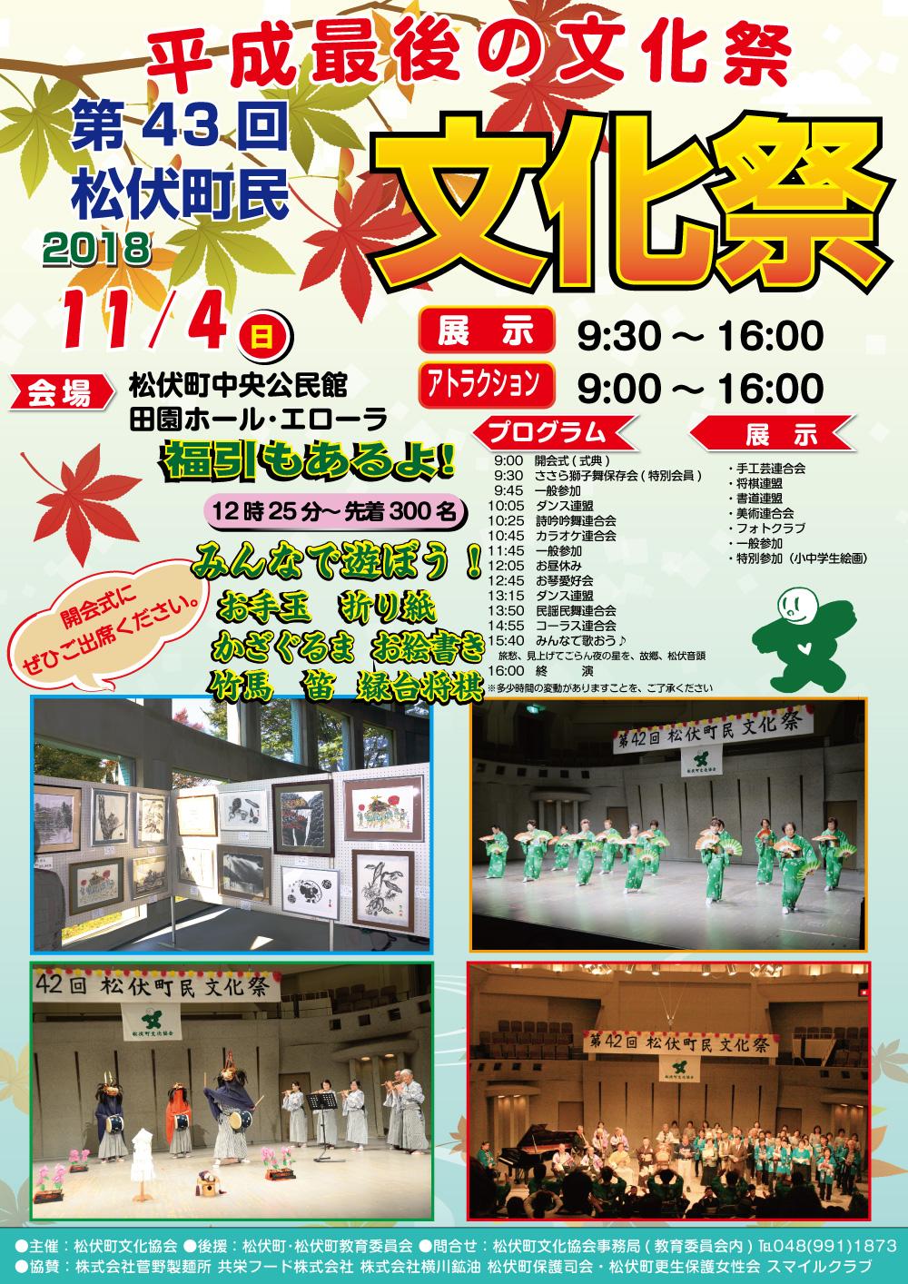 松伏文化祭